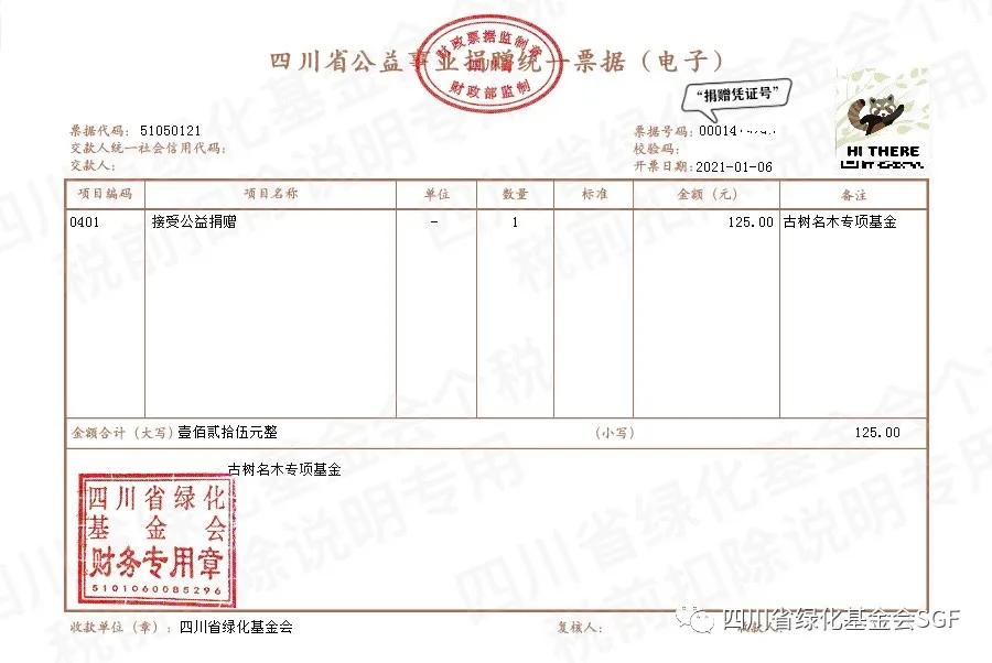 每年3月1日至6月30日,捐赠人可以退税啦插图(1)